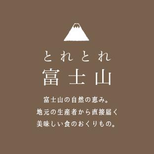 とれとれ富士山
